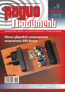 Сайт журналы по радиоэлектронике — photo 15